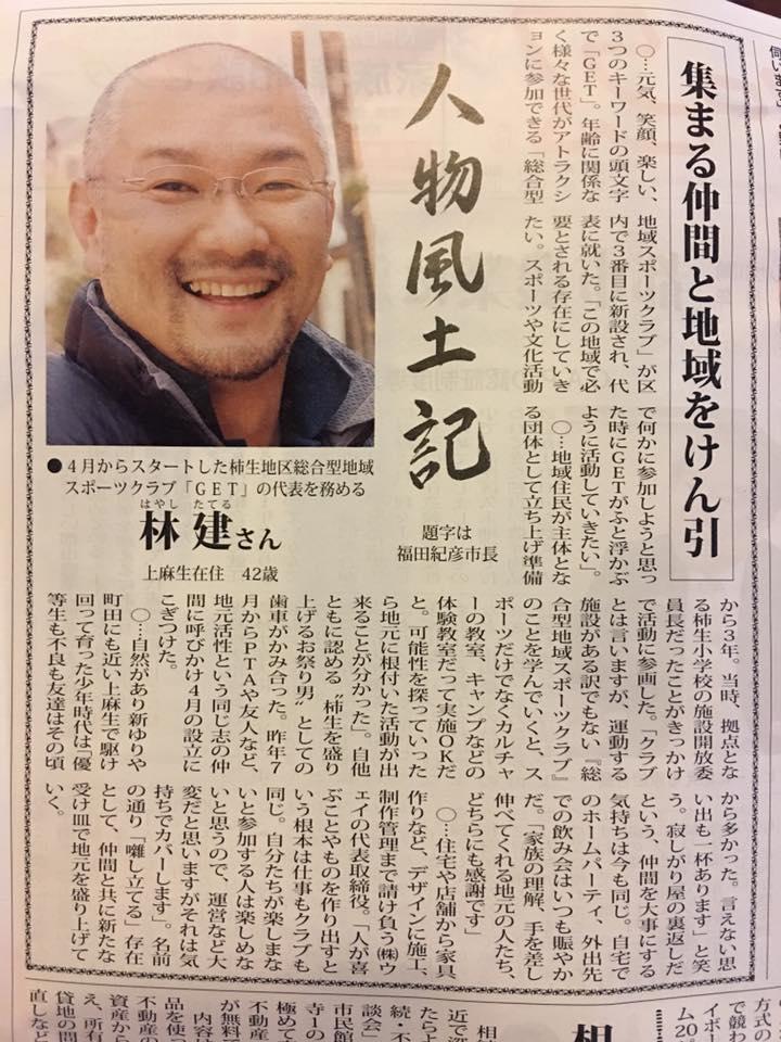 タウンニュース2017年4月7日号人物風土記