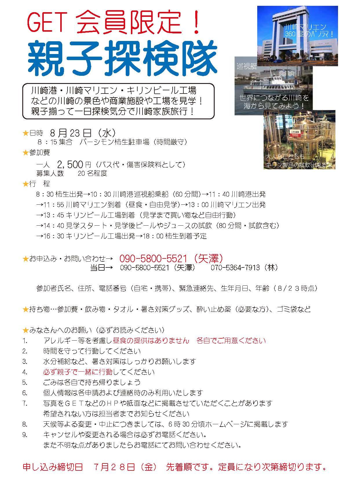 会員限定 親子探検隊in川崎(夏のプチ旅行)受付開始!