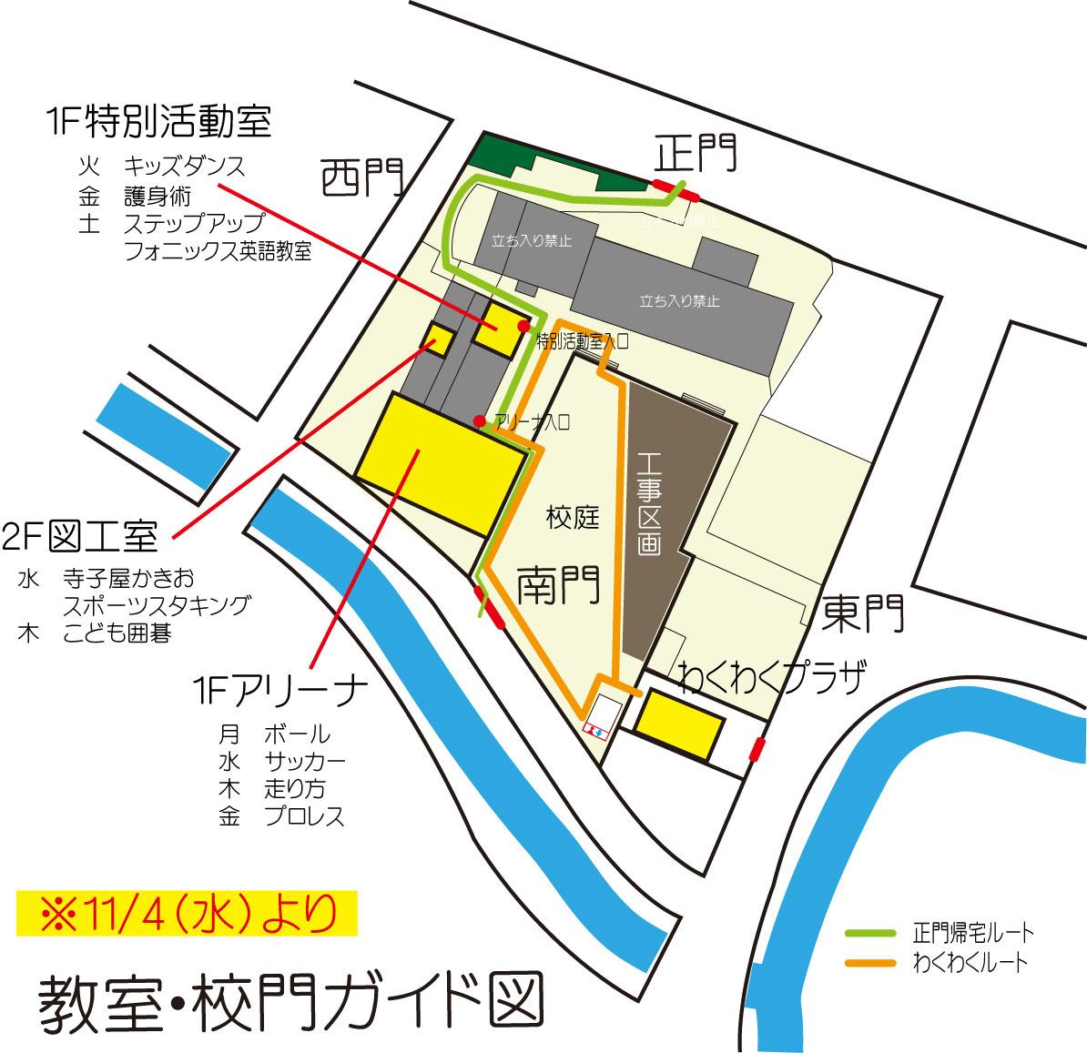 教室・校門ガイド図